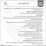 اعلان توظيف صادر عن نقابة المهندسين