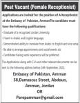 اعلان توظيف موظفة استقبال في السفارة الباكستانيه