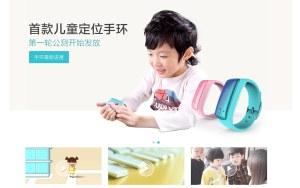 Le bracelet chinois GPS pour suivre à la trace ses enfants.