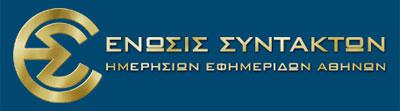 Ένωση Συντακτών Ημερήσιων Εφημερίδων Αθηνών