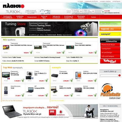 plaisio.gr print screen