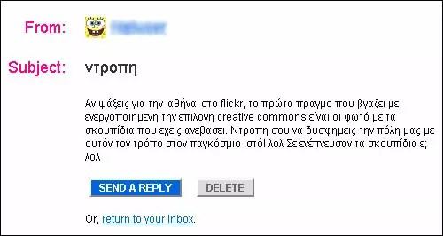 flickr message