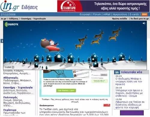 in.gr διαφήμιση Cosmote - 2