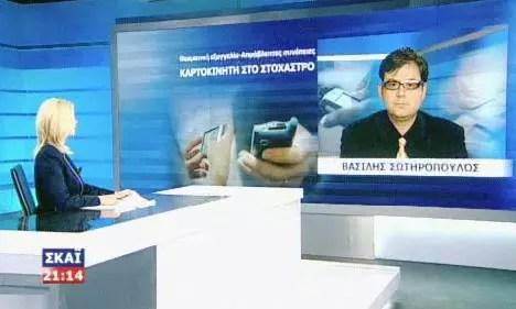 Βασίλης Σωτηρόπουλος @ Δελτίο Ειδήσεων ΣΚΑΪ