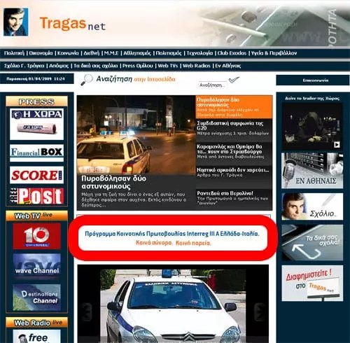 Κρατική διαφήμιση στο tragasnet.gr