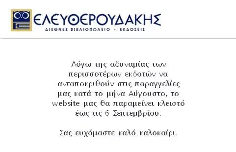 Ελευθερουδάκης books.gr