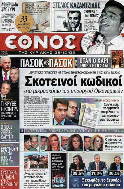 Έθνος της Κυριακής, 25-10-2009