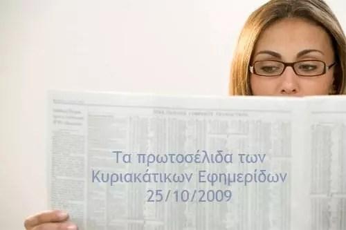 Πρωτοσέλιδα κυριακάτικων εφημερίδων, 25/10/2009