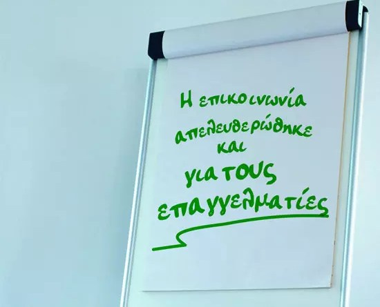 Cosmote Business Απεριόριστα