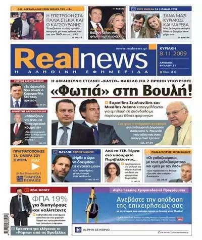 Real News, 8/11/2009