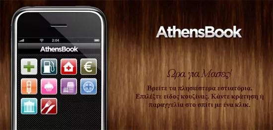 AthensBook iPhone App