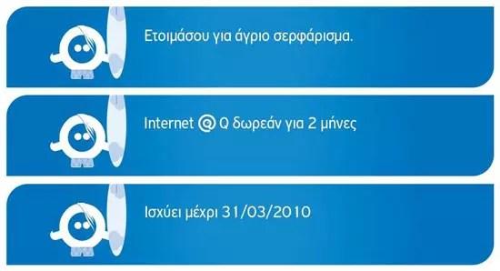 Q card, δωρεάν internet στο κινητό