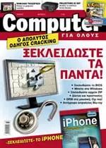 Computer Για Όλους