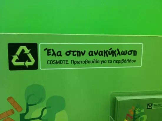 COSMOTE ανακύκλωση κινητών