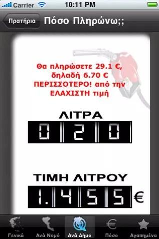 Τιμές Καυσίμων