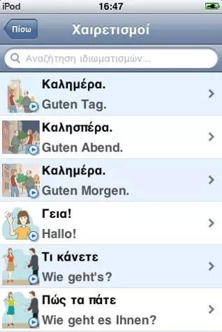 Παγκόσμιος Μεταφραστής iPhone App