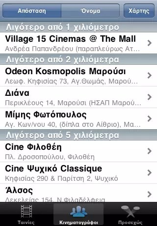 Πάμε Cinema iPhone App