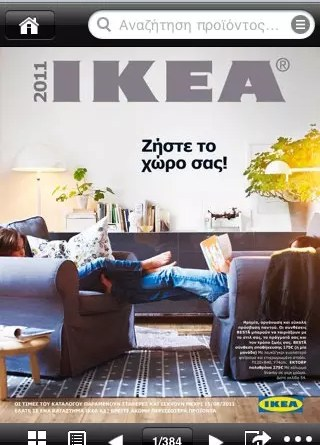 IKEA 2011 iPhone App