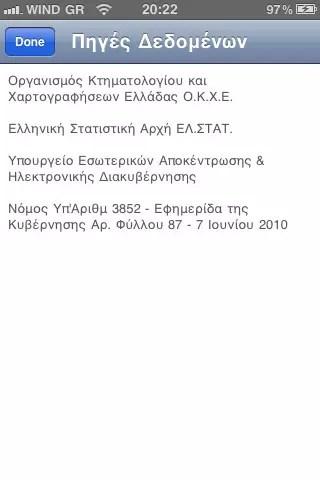 iKallikratis App