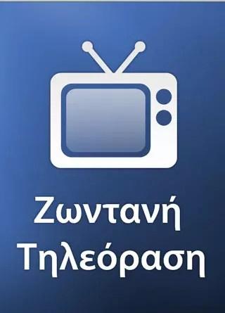Zωντανή Τηλεόραση