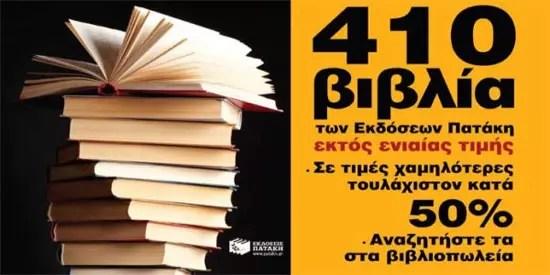 Προσφορά για βιβλιόφιλους από τις Εκδόσεις Πατάκη