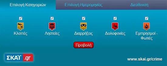 Χάρτης Εγκληματικότητας στο Skai.gr
