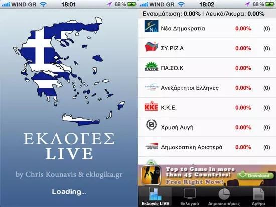 Εκλογές 2012, Τα αποτελέσματα LIVE στο iPhone σου!
