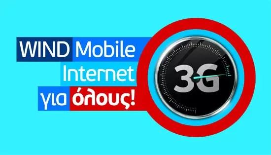 Εμπειρία υψηλών ταχυτήτων 3G στο μοναδικό 3G Games Park της WIND στη ΔΕΘ