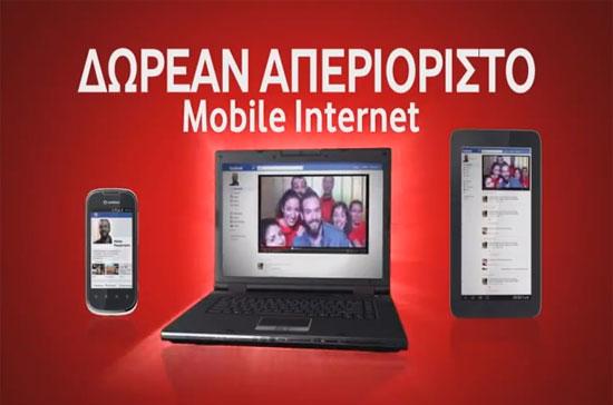 Απεριόριστο Mobile Internet Vodafone