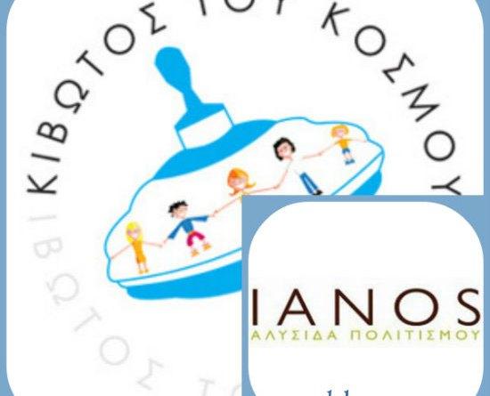 Ιανός: Εκδήλωση για την Κιβωτό του Κόσμου