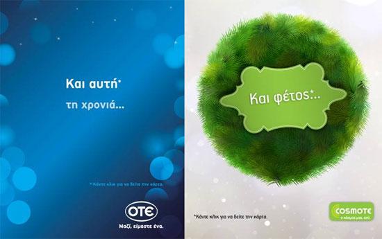 Ευχετήρια κάρτα OTE - COSMOTE
