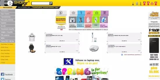 Ανανεωμένη εμφάνιση στο e-shop.gr
