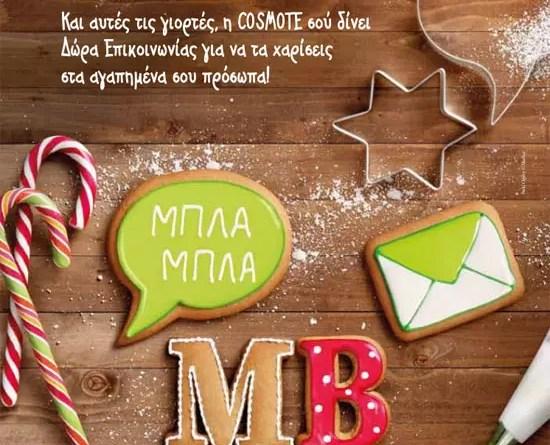 Cosmote Δώρα Επικοινωνίας