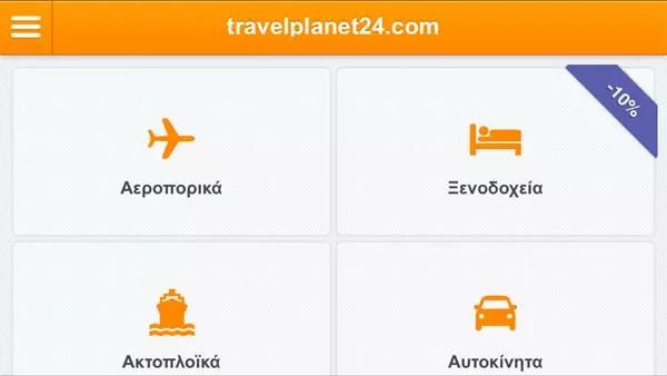 Κρατήσεις αεροπορικών εισιτηρίων μέσω κινητού τηλεφώνου