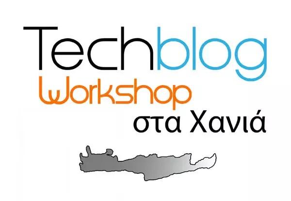 Techblog Workshop Χανιά