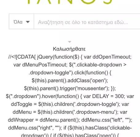 IANOS.gr βιβλιοπωλείο