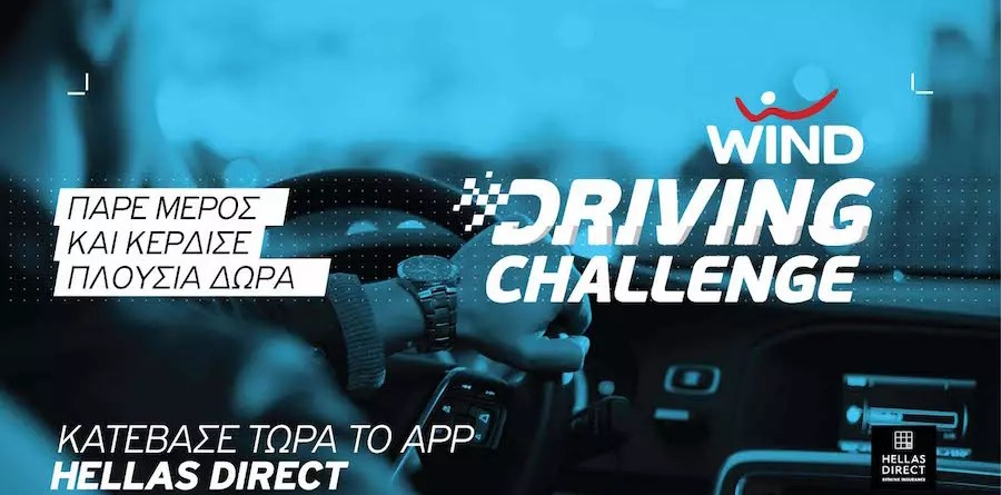 WIND Driving Challenge