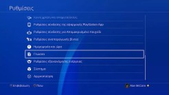 Sony PlayStation 4 Firmware update 5.00 (6)