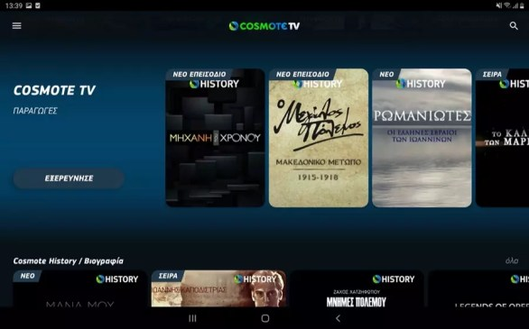 COSMOTE TV Over the Top Service documentaries