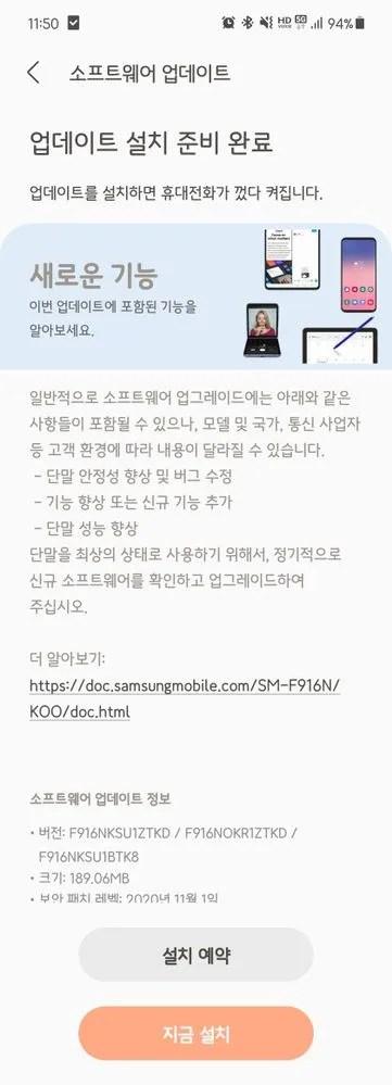 Samsung Galaxy Z Fold 2 5G One UI 3.0 beta ZTKD