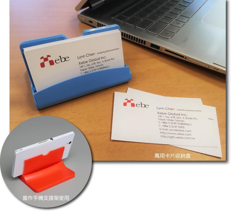 名片盒手機支架,手機座,集比客製化商品