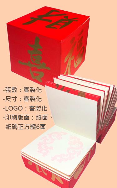 訂造印刷便利貼紙磚