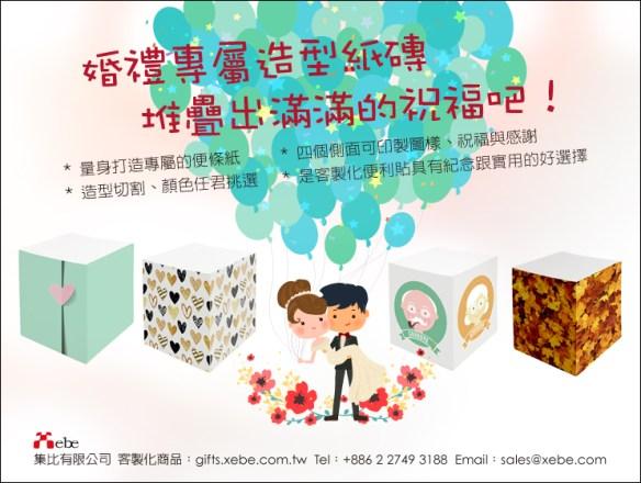 婚禮專屬造型紙磚 堆疊出滿滿的祝福吧,造型便利貼,集比客製化商品