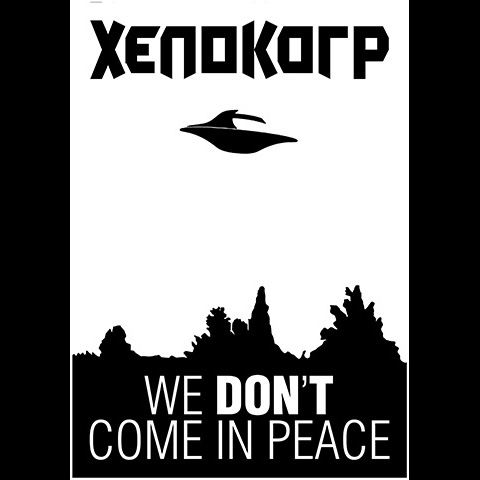 """XENOKORP """"I Want to Believe"""" POSTER"""