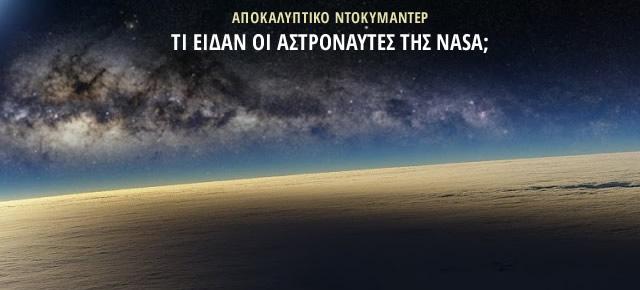 Αποτέλεσμα εικόνας για Οι Απόρρητοι Φάκελοι της NASA