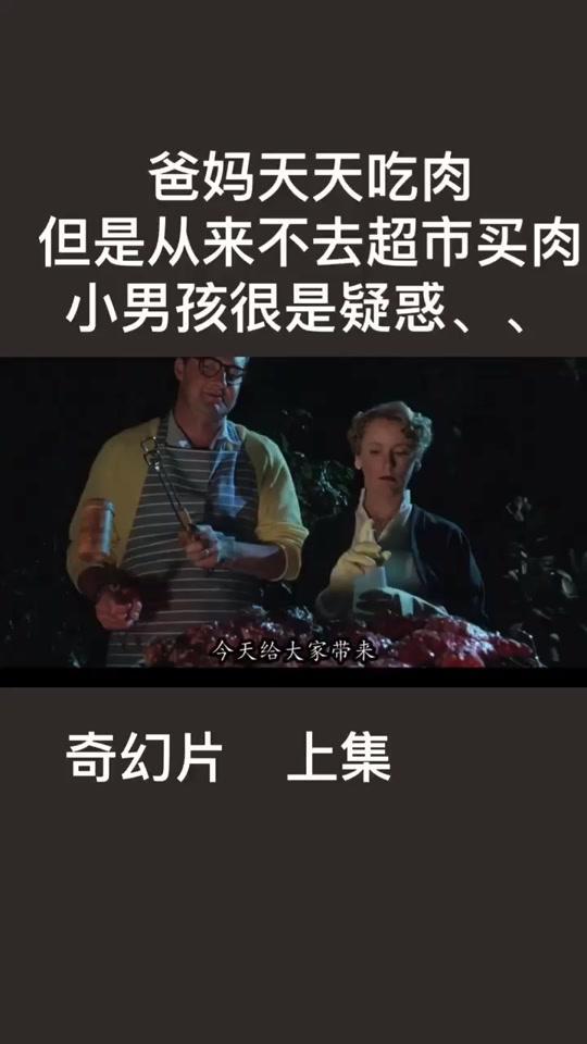 說電影《吃人爸媽》-說電影《吃人爸媽》手機在線高清-說電影《吃人爸媽》中文字幕在線播放 - 和暢影院