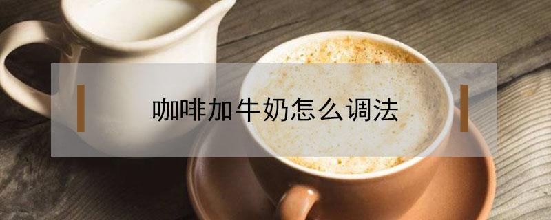 咖啡加牛奶怎么調法 - 鮮淘網