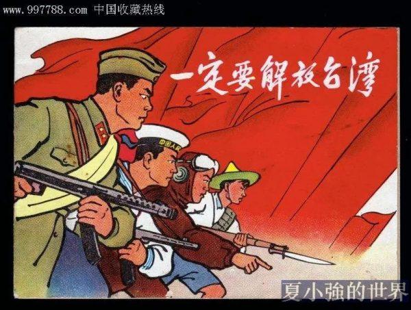 解放臺灣與反攻大陸往事 | 夏小強的世界 xiaxiaoqiang.net