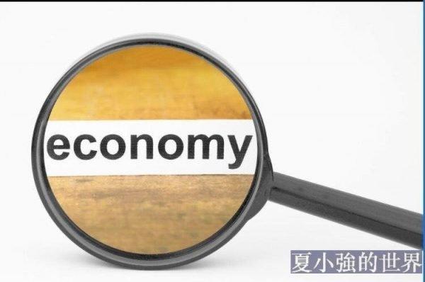 有哪些經濟學常識。但大部分人好像並不知道 | 夏小強的世界 xiaxiaoqiang.net