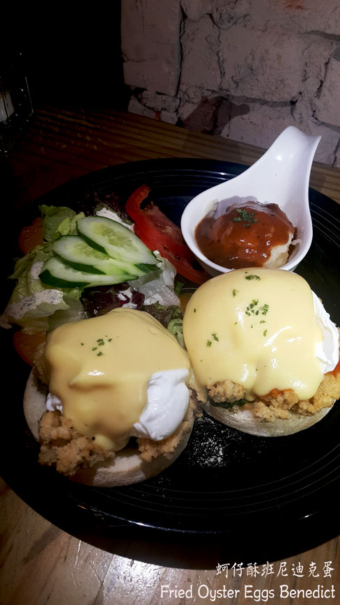 班尼迪克蛋 - 蚵仔酥 Eggs Benedict Fried Oyster